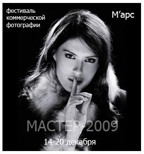 master-2009