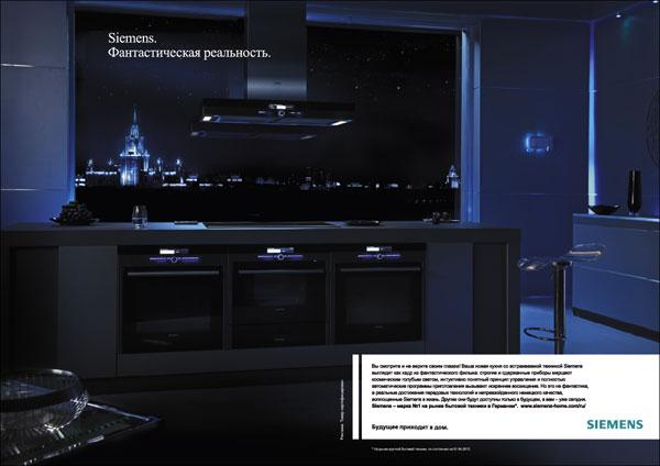 Фотосъемка для рекламы SIEMENS