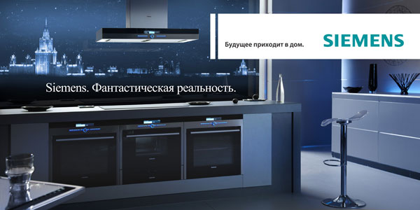 Наружная реклама SIEMENS